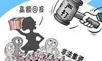 """俩""""闺蜜""""低借高贷玩""""空手道""""非法集资给93人造成损失近1700万元"""