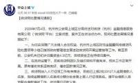 杭州公安:微贷网初步归集资金4.2亿元